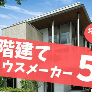 【3階建てのハウスメーカーおすすめ5選】価格や特徴をプロが解説