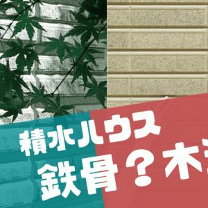 【比較】積水ハウスの鉄骨と木造どっちがいい?【結論、外壁の違いです】