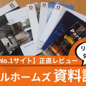 【6日で20冊以上】ライフルホームズの注文住宅の資料請求レビュー