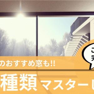窓の種類と場所ごとのおすすめ窓。どこにどんな窓をつける?【新築】