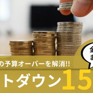 【金額順】注文住宅のコストダウンのコツ15選。予算オーバーを解消しよう
