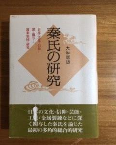 秦氏の研究 大和岩雄