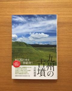 九州の古墳 吉村靖徳