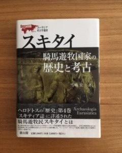 スキタイ 騎馬遊牧国家の歴史と考古 雪嶋宏一