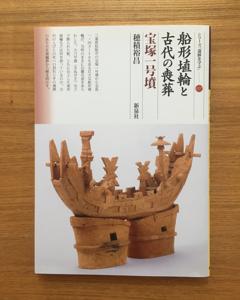 船形埴輪と古代の喪葬 穂積裕昌