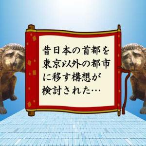 #強引なぞなぞ 日本の首都