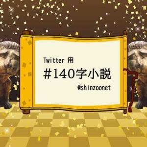 #140字小説 No.6『ちゃんとして』