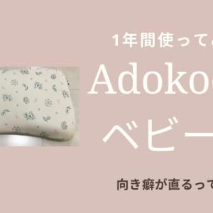 Adokooのベビー枕のレビュー。向き癖が直るって本当?1年間毎日使ってわかったこと