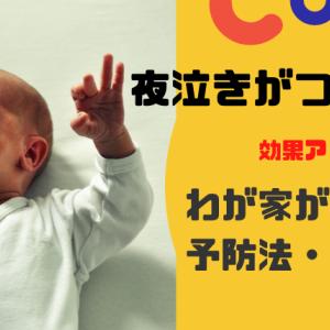 【体験談】ひどい夜泣きはこうして乗り切った!赤ちゃんの大泣き予防法・対処法