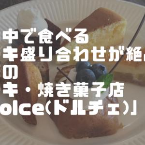 [山形]村山市駅西のケーキ・焼き菓子店「Dolce(ドルチェ)」はカフェのケーキ盛り合わせが絶品!