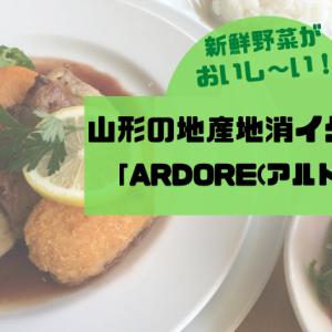 [山形]村山市の地産地消カフェ「ARDORE(アルドーレ)」は新鮮な野菜が食べられる子連れに優しいイタリアン
