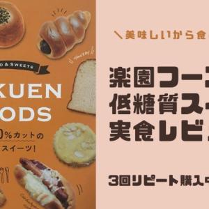 【口コミ】楽園フーズの低糖質パンとお菓子を実食レビュー!3回リピート購入しちゃう理由を大公開