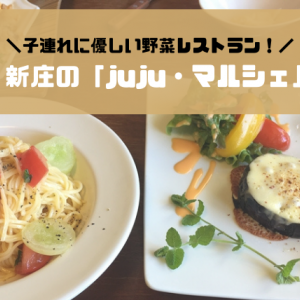 [山形]新庄市の「juju・マルシェ」は子連れでゆったりできる穴場の店!家族で伝承野菜を楽しんできました