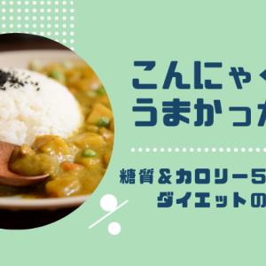 ダイエットでご飯が我慢できない…そんな人はこんにゃく米がおすすめ!糖質&カロリー50%オフなのに美味しいよ