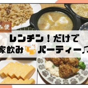 塚田農場の家飲み便をお取り寄せ|レンチンだけでおうち居酒屋パーティー!