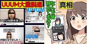 (漫画)UUUMからYouTuberが脱退する本当の理由を漫画にしてみた(マンガで分かる)@アシタノワダイ