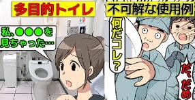 現役清掃員が語る多目的トイレのあまりに多目的な使われ方を漫画にしてみた(マンガで分かる)@アシタノワダイ