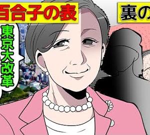 【スパイ】小池百合子へのとんでもない暴露本を漫画にしてみた(マンガで分かる)@アシタノワダイ