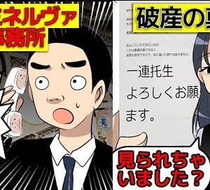 東京ミネルヴァ法律事務所破産の底知れぬ闇を漫画にしてみた(マンガで分かる)@アシタノワダイ