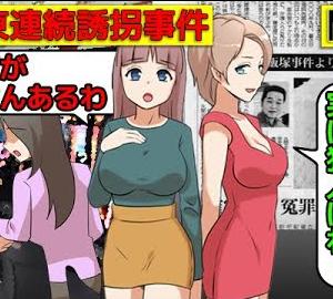 【北関東連続幼女殺人誘拐事件】犯人が特定済みなのに逮捕できない事件の真相を漫画にしてみた@アシタノワダイ