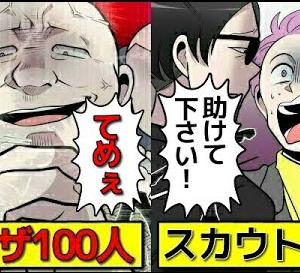 【ナチュラル】歌舞伎町に「ヤクザ100人」「新宿スカウト狩り」を漫画にしてみた@アシタノワダイ