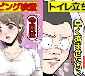 【丸見え?】元日本代表が語る女子選手の尿検査を漫画にしてみた@アシタノワダイ