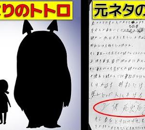 【ジブリ】となりのトトロの都市伝説を漫画にしてみた【狭山事件】@アシタノワダイ