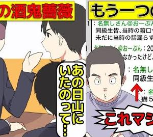 【少年A】酒鬼薔薇聖斗の同級生の話@アシタノワダイ