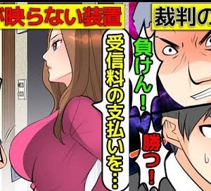 【イラネッチケー】NHK受信料の支払い拒否が合法化された衝撃理由@アシタノワダイ