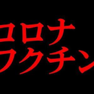 【ビルゲイツ】ワクチンの闇【人口削減】@アシタノワダイ