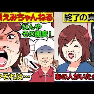 【上沼恵美子】快傑えみちゃんねる突然終了のいざこざ@アシタノワダイ