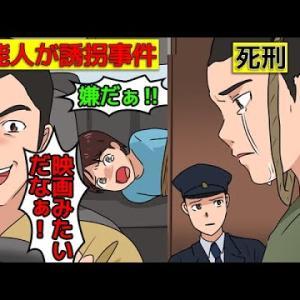 【天津七三郎】日本で唯一死刑になった芸能人@アシタノワダイ