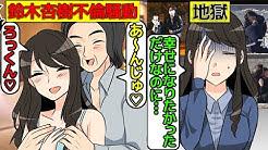 【喜多村緑郎】鈴木杏樹の略奪不倫騒動@アシタノワダイ