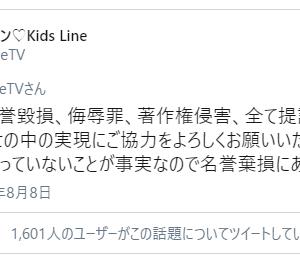 【登録者水増し?】キッズライン登録者数で炎上騒動@アシタノワダイ
