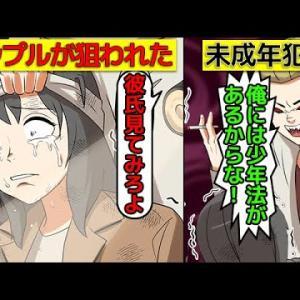 【少年犯罪】DQN集団がカップルを狙った名古屋アベック事件@アシタノワダイ