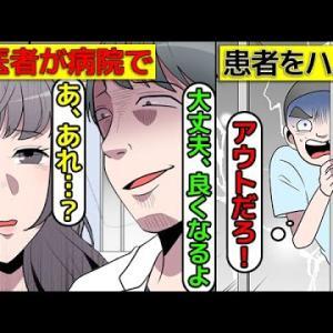 【岡山済生会総合病院】医者が病院で女性をハメたとんでもない事件@アシタノワダイ