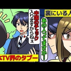 【中国共産党】中国の検閲下にある日本のテレビのリアル@アシタノワダイ