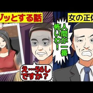【京都の女】人志松本のゾッとする話で一番怖かった回@アシタノワダイ