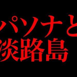 【西村康稔経済担当大臣】パソナと淡路島について@アシタノワダイ