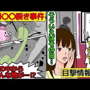 【名古屋妊婦事件】妊婦のお腹を裂き殺して赤ちゃんを取り出した最悪の事件@アシタノワダイ