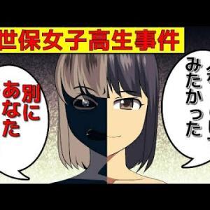 【佐世保女子高生殺害事件】少年法改正のきっかけになった猟奇殺人@アシタノワダイ