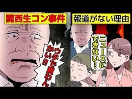 【関西生コン事件】メディアが報道しない事件とその後@アシタノワダイ