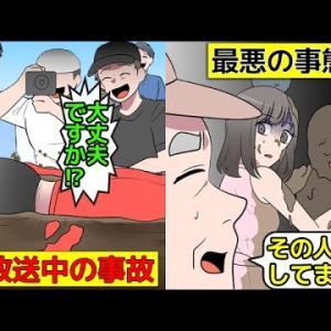 【泥相撲】TV史上最悪の生放送事故@アシタノワダイ