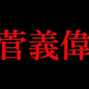 【独裁者誕生?】菅政権について@アシタノワダイ