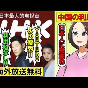 【売国】海外で無料放送をするNHKの極悪サービス@アシタノワダイ