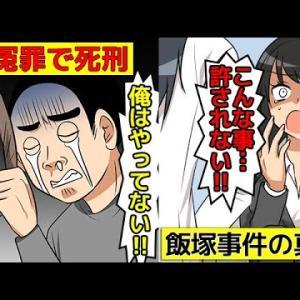 【飯塚事件】冤罪で極刑になるとどうなるのか漫画にしてみた@アシタノワダイ