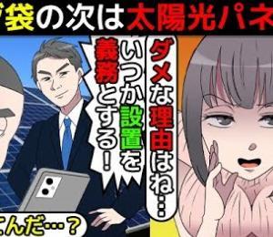 【黒い噂が絶えない】小泉進次郎が太陽光パネルを義務化したい本当の理由を漫画にしてみた(マンガで分かる)@アシタノワダイ