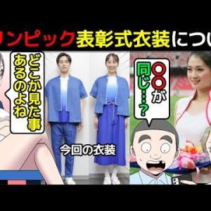 【韓国風衣装】東京オリンピックの衣装が明らかにおかしい件を漫画にしてみた(マンガで分かる)@アシタノワダイ