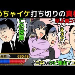 【ネット投票ヤラセ】めちゃイケ打ち切りの真相を漫画にしてみた(マンガで分かる)@アシタノワダイ