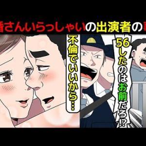 【元アイドル江美早苗】新婚さんいらっしゃいで一番衝撃だった話を漫画にしてみた(マンガで分かる)@アシタノワダイ